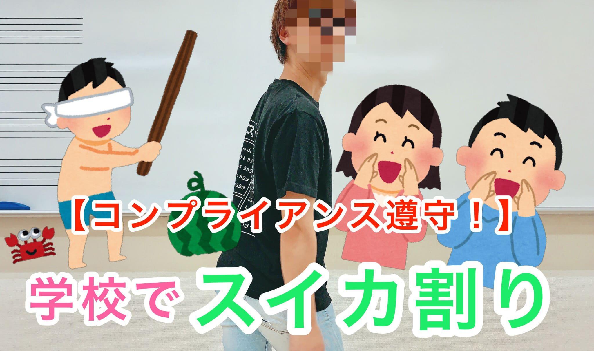 【コンプライアンス遵守!】学校でスイカ割りしてみた!!
