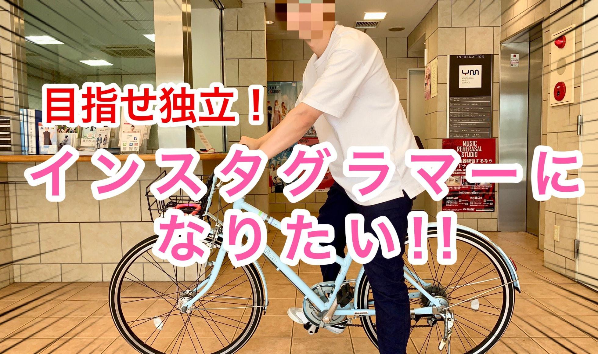 【目指せ独立!】インスタグラマーになりたい!!