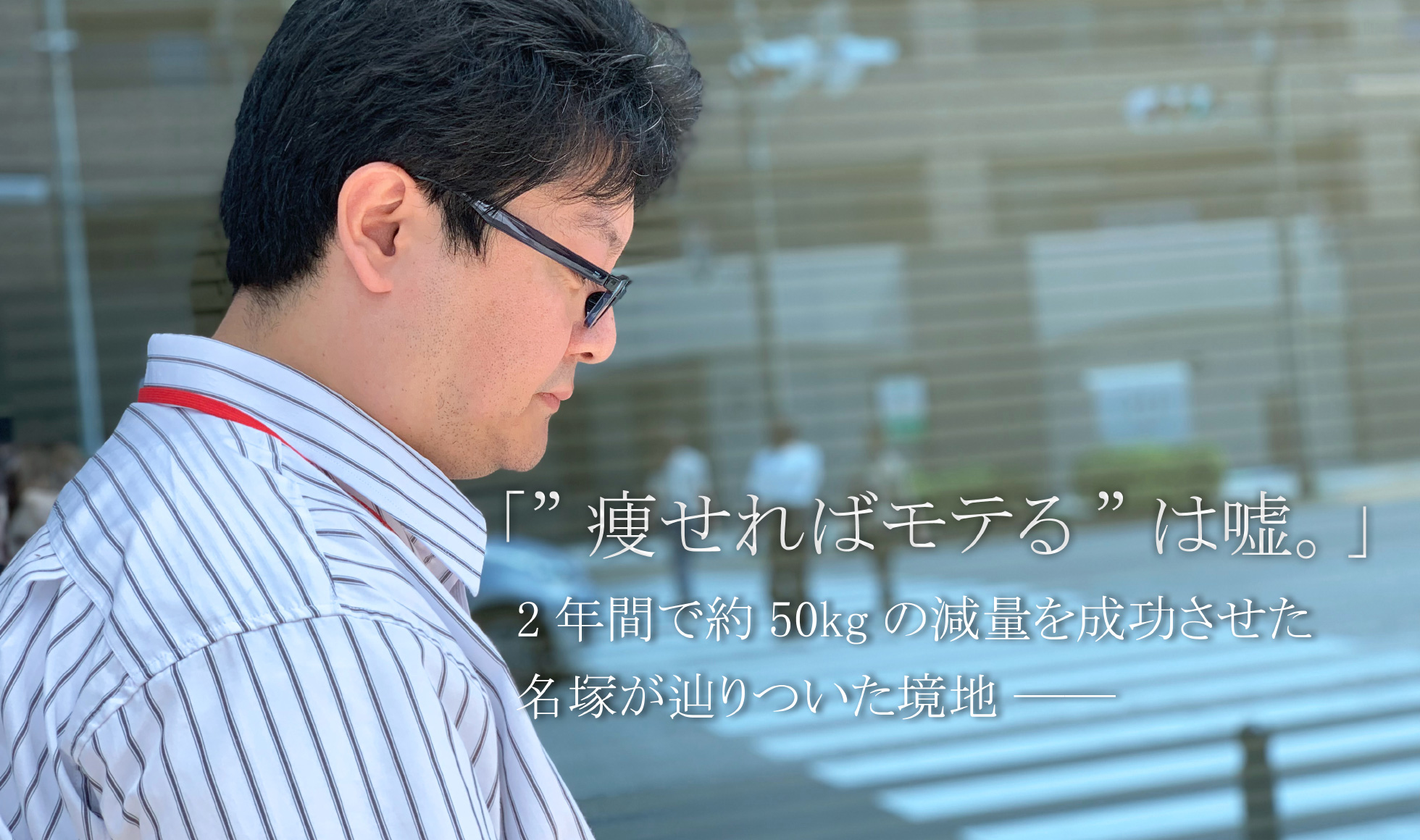 【特集】2年間で50kgの減量を成功させた名塚が辿りついた境地