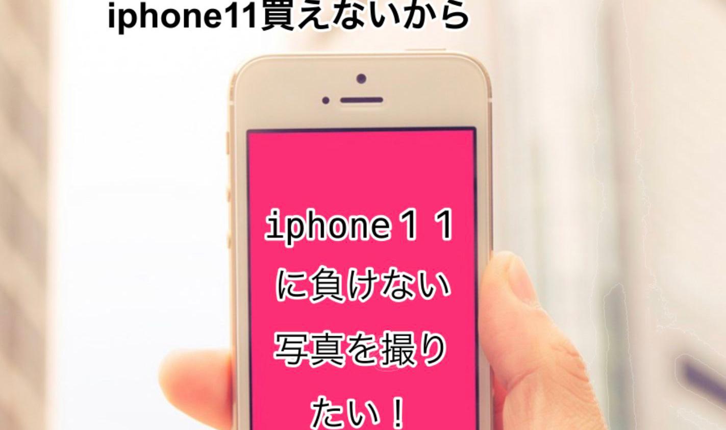 iPhone11 に負けない写真を撮りたい!