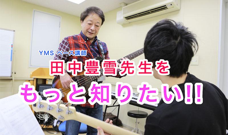 【占い!】田中豊雪先生をもっと知りたい!