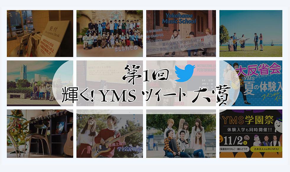 2019年 YMSベストツイートを決める!