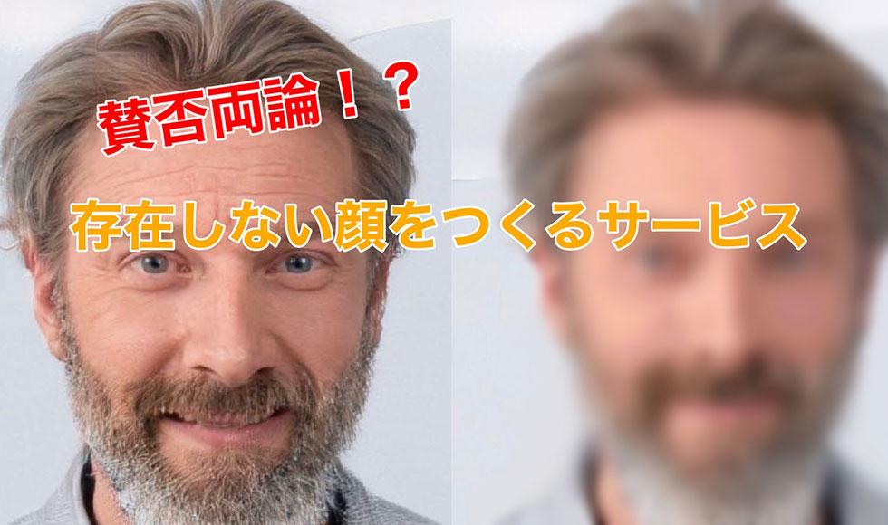 【存在しない人の顔】AIが作るサイトが凄すぎる。さらに加工すれば→モデル不要説