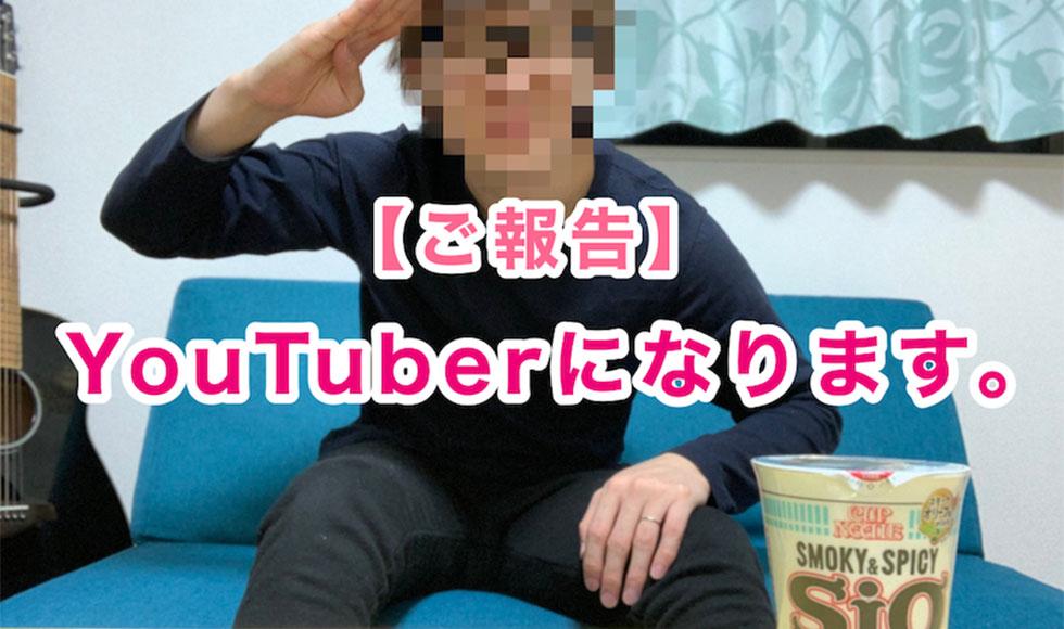 【ご報告】YouTuberになります。