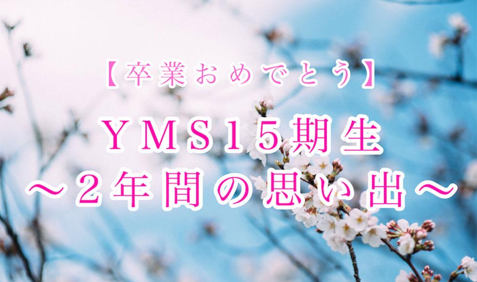【卒業おめでとう】YMS15期生〜2年間の思い出〜
