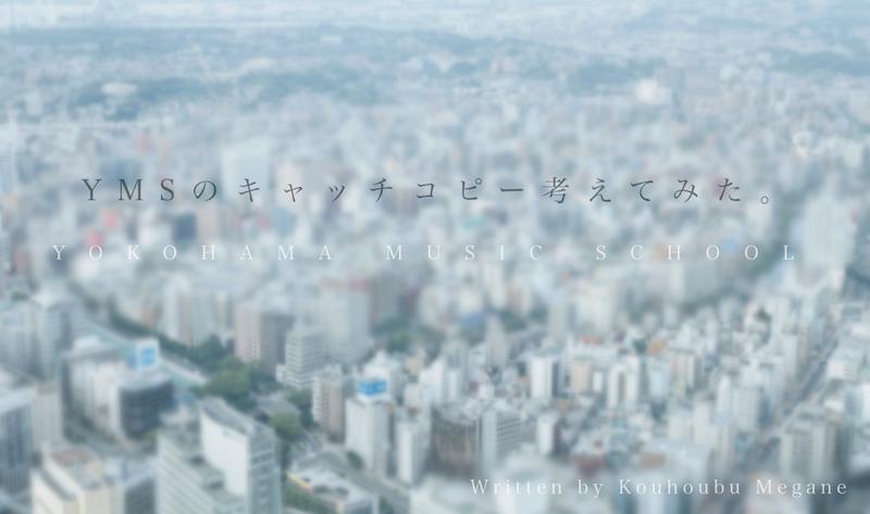 【これぞ広報】横浜ミュージックスクールのキャッチコピーを考えてみた