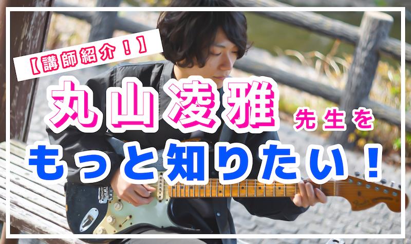 【講師紹介!】丸山凌雅先生をもっと知りたい!