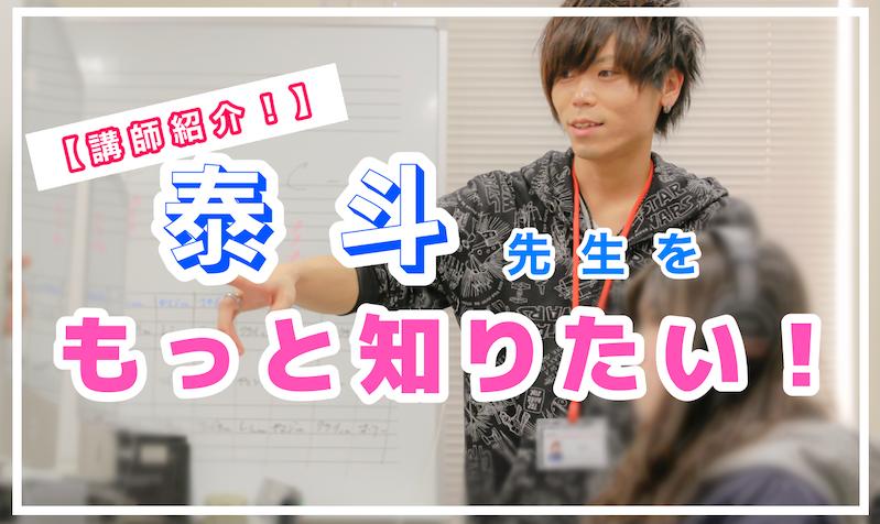 【講師紹介!】泰斗先生をもっと知りたい!