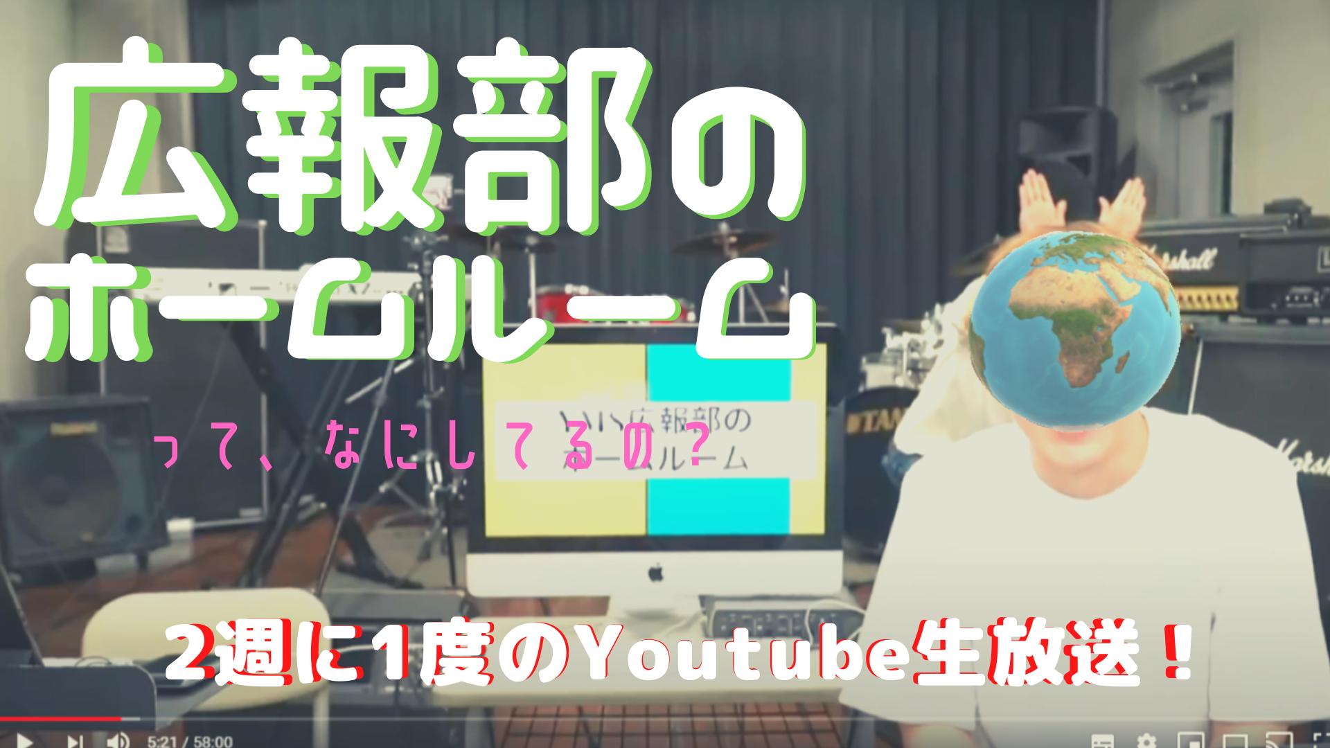 【学生限定Youtubeライブ】YMS広報部のホームルームとは何をしているのか?