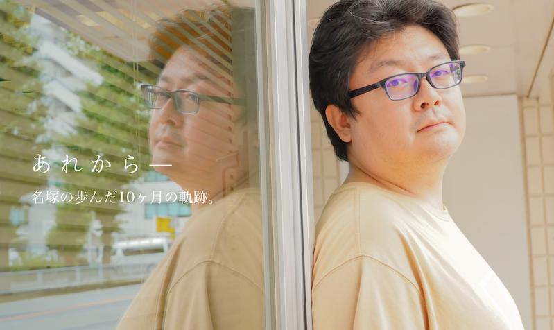 【特集】あれから ー。名塚の歩んだ10ヶ月の軌跡。