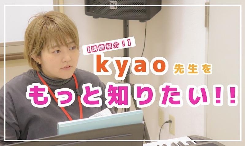 【講師紹介!】kyao先生をもっと知りたい!!