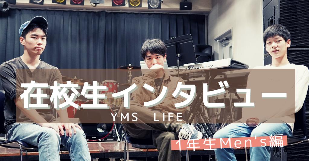 【前編】1年生Men'sインタビュー【音楽専門学校の時間割の組み方って?】