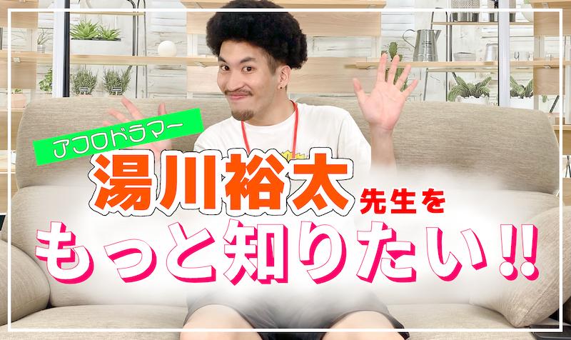 【アフロ】湯川裕太先生をもっと知りたい!!